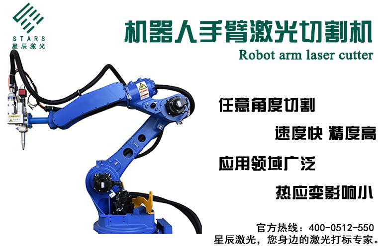 机器人激光切割机